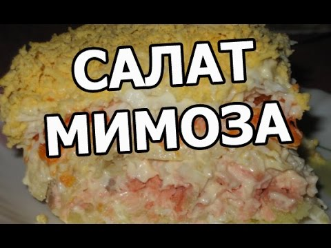 Салат мимоза с сыром классический. Вкусный рецепт салата. Простой состав!