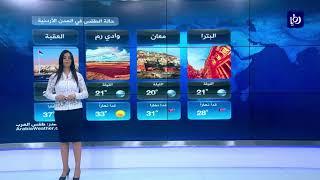 النشرة الجوية الأردنية من رؤيا 21-6-2018