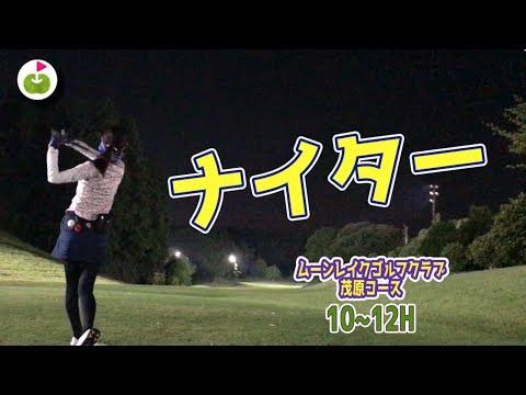 仕事終わりにゴルフにしない?【ムーンレイクゴルフクラブ 茂原コース H10~12】