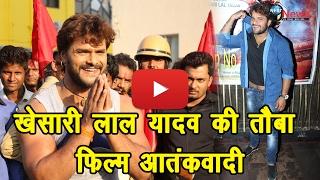 """खेसारी लाल यादव की तौबा """"आतंकवादी""""    Khesari Lal Yadav    Aatankwadi Bhojpuri Film"""