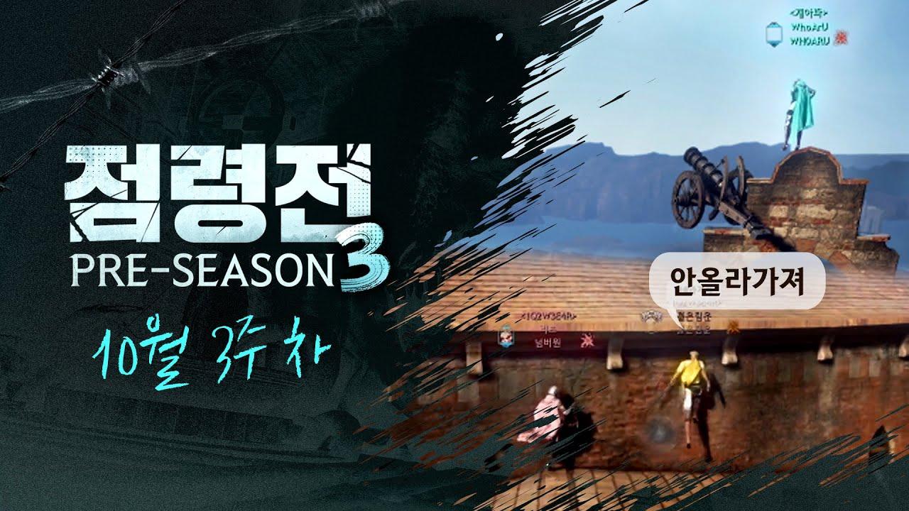 10월 3주 차 점령전 프리 시즌 3  [검은사막]