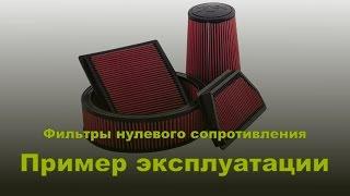 видео воздушный фильтр нулевого сопротивления