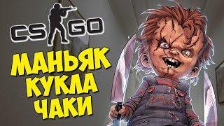 МАНЬЯК КУКЛА ЧАКИ - CS:GO Прятки (КС ГО Маньяк)