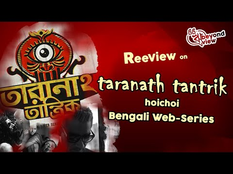 Full Download] Hoichoi 2019 New Bengali Shows Movies