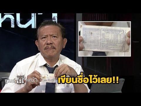 ลอตเตอรี่ อลวน!! คนถูกหวย 30 ล้าน | ชูวิทย์ตีแสกหน้า | 06 ธ.ค. 60