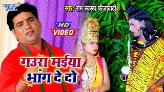 #Video गउरा मईया भांग दे दो I #Ram Swaroop Faizabadi I Bol Bam Bam  2020 Bhojpuri Kanwar Geet