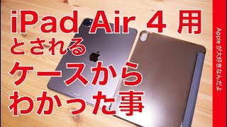 今夜発表?フライング入手のiPad Air 4用ケースからわかった事・噂の再まとめと日本の価格の勝手予測もしてみました