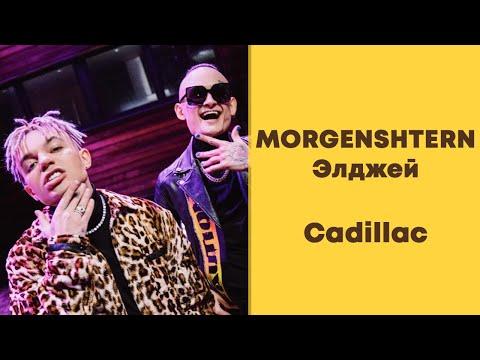 MORGENSHTERN \u0026 Элджей - Cadillac. Ukulele tutorial