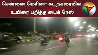 சென்னை மெரினா கடற்கரையில் உயிரை பறித்த பைக் ரேஸ்   Chennai   Bike Accident