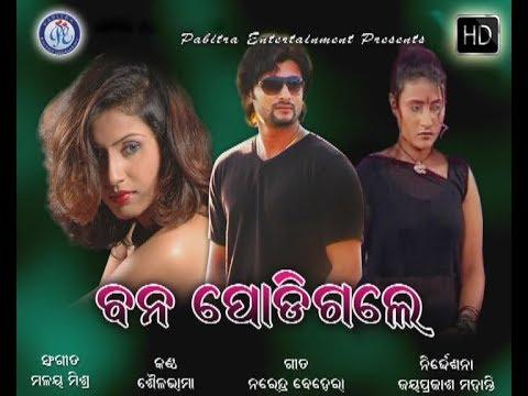 Bana Podigale - Sad Romantic Odia Modern Song On Pabitra Entertainment