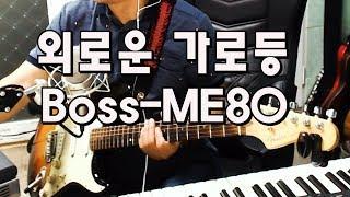 외로운가로등(황금심) 김인효기타연주라이브 // Kimi…