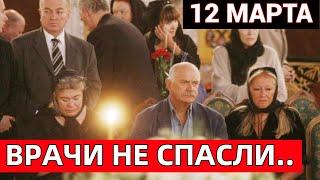 Скончался Советский и Российский Актер