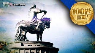 [토크멘터리 전쟁史] 29부. 몽골전쟁사 2 몽골제국의 정복전쟁