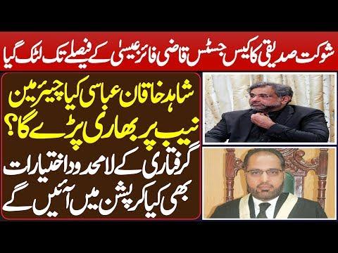 Hearing Of Shaukat Aziz Siddiqui || Shahid Khaqan Abbasi's bail plea in LNG