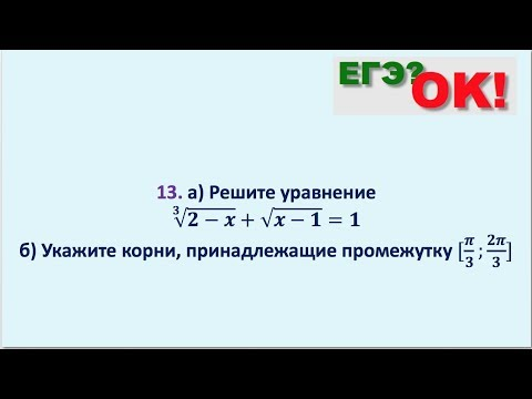 Иррациональное уравнение. Замена переменной. Задание 13(42)
