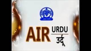 Urdu Service  06082017  BhooleBisre Geet