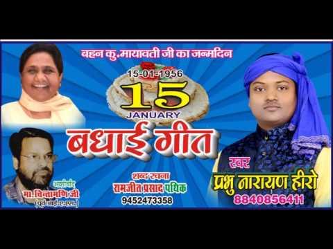 || 2019 super hit song BSP || Mayawati bhirthday special || prabhu naraian Hero