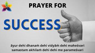 Mantra for Success in Everything - Ayur Dehi Dhanam Dehi
