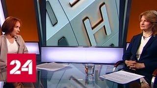 """""""Мнение"""": Наталья Касперская об импортозамещении в IT-сфере - Россия 24"""
