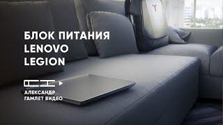 Обзор Lenovo Legion Y530 #5 Блок Питания