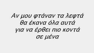 Stan Feat. NiVo - An Mou Ftanan Ta Lefta Lyrics-Στίχοι HD