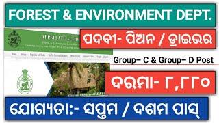 ଓଡ଼ିଶା ସରକାର !! Forest & Environment Dept.!! Group- C & Group- D Post !! odisha job alert