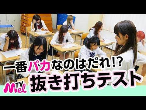 【YouTuber抜き打ち学力テスト】珍回答続出!一番バカなのはだれ!?