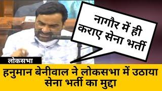 Hanuman Beniwal ने Loksabha में उठाया सेना भर्ती का मुद्दा | Loksabha Live