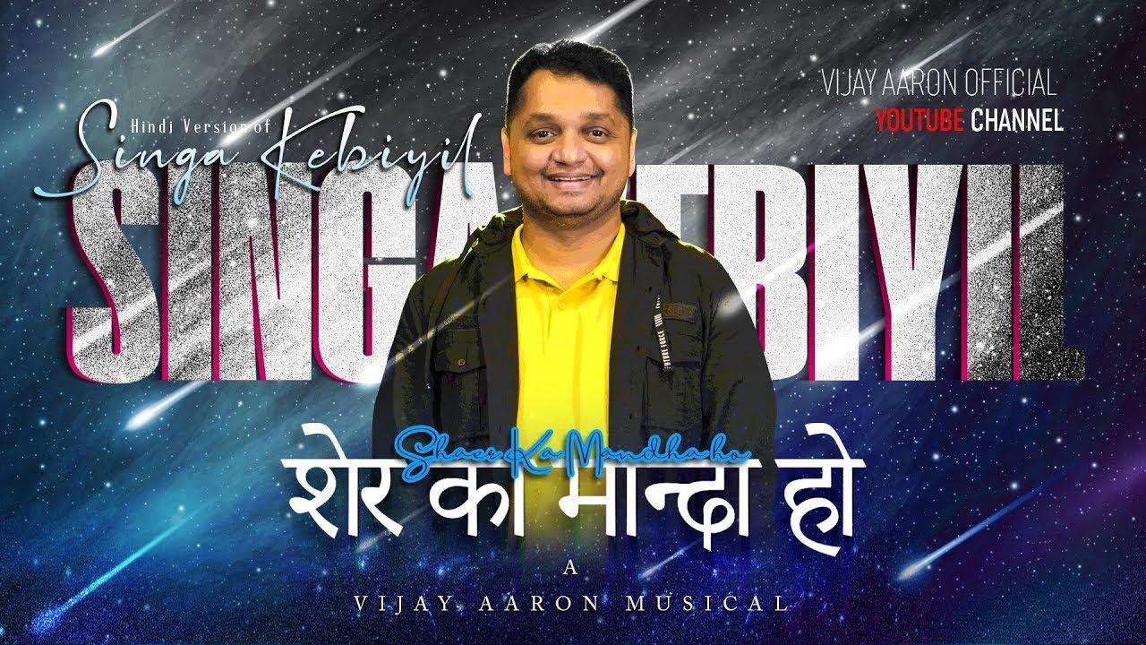 Singa Kebiyil Hindi Version -Shaer Kae Mandhen mae