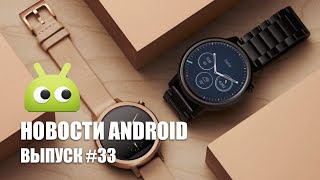 Новости Android: Выпуск #33