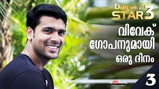 A Day with Parasparam Serial Actor Vivek Gopan | Day with a Star | EP 20 | Part 03 | Kaumudy TV