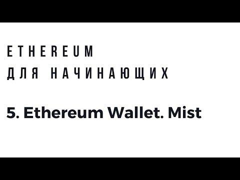 Ethereum для начинающих. Ethereum Wallet. Mist browser.