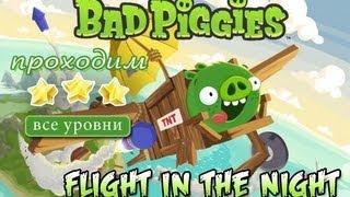 Проходим Bad Piggies: эпизод Flight in the Night (все уровни)