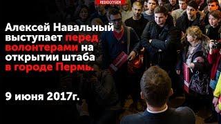 Навальный на открытии штаба в Перми!
