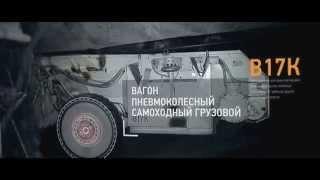 Копейский Машиностроительный Завод (КМЗ) - презентационный ролик вагона В17К(, 2015-06-02T11:43:18.000Z)