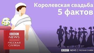 5 важных традиций королевских свадеб