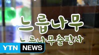 """경찰, '드루킹' 느릅나무 파주 사무실 압수수색...""""CCTV 확보중"""" / YTN"""