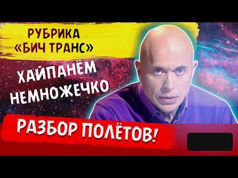 Разбор полётов Дальнобой Aleksander 26 Rus