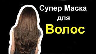 Сильнейший Рецепт топ моделей для быстрого роста волос