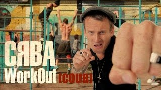 Сява - WorkOut (coub)