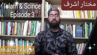 Islam and Science part 3 by Mukhtar Ashraf