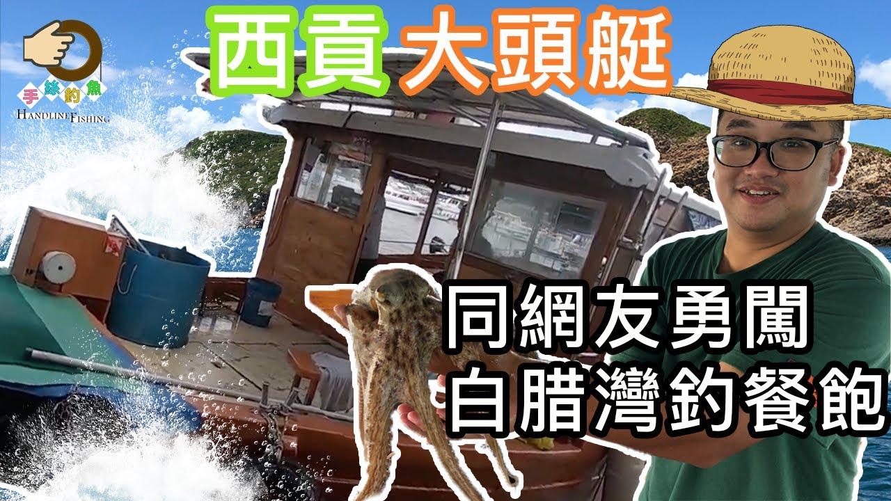 經濟實惠的西貢大頭艇|『香港釣魚 : 艇釣』西貢 {粵語旁白+中英文字幕}