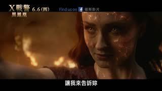 【X戰警:黑鳳凰】 30TVC 瀕臨滅絕篇