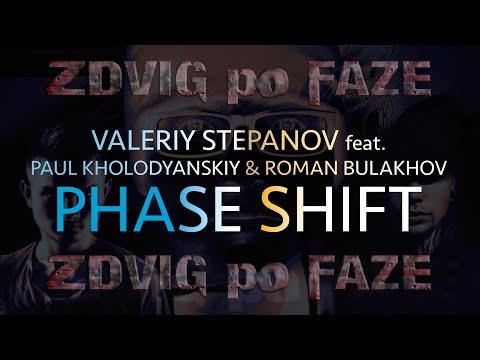 VALERIY STEPANOV, PAUL KHOLODYANSKIY, ROMAN BULAKHOV - PHASE SHIFT