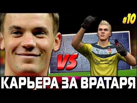 НОЙЕР против СТЕНЫ ★ Карьера за вратаря [#10] | FIFA 16