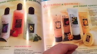 Ретро каталог Эйвон 1997 год