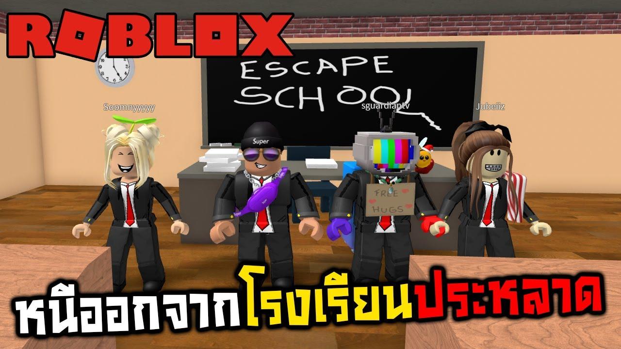 [Roblox] หนีจากโรงเรียนแปลกประหลาด Ft. Jubjang Ch. SoomnyViVii. Sir.Mikey
