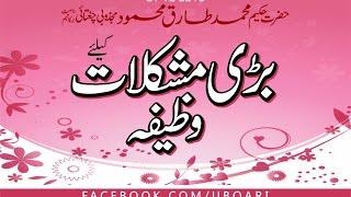 Mushkalat K Liya Wazifa Hakeem Tariq Mehmood