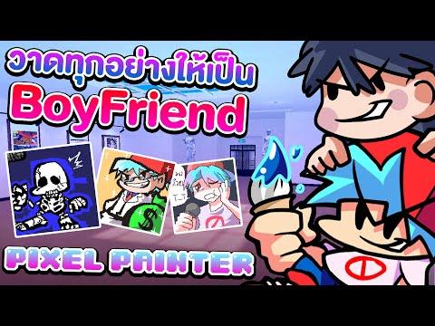 วาดทุกอย่างให้เป็น BoyFriend #5 | Pixel Painter