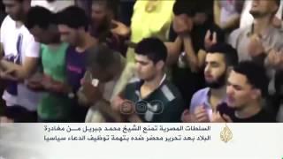 الأوقاف المصرية تمنع المعصراوي من ممارسة العمل الدعوي